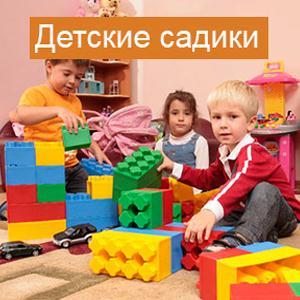 Детские сады Гиганта