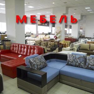 Магазины мебели Гиганта