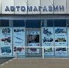 Автомагазины в Гиганте
